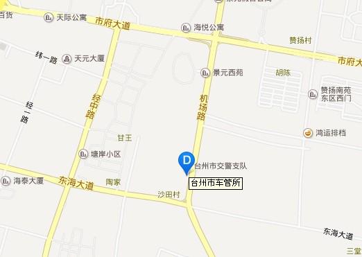 台州上牌地点
