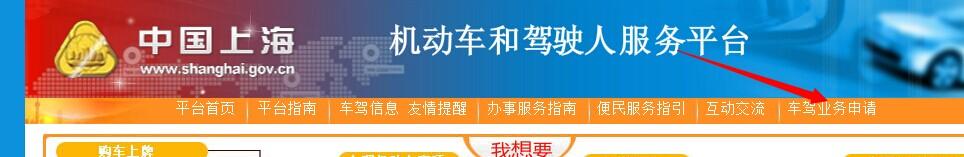 上海机动车业务申请