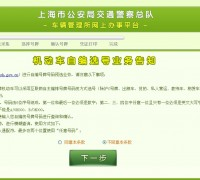 上海网上选号