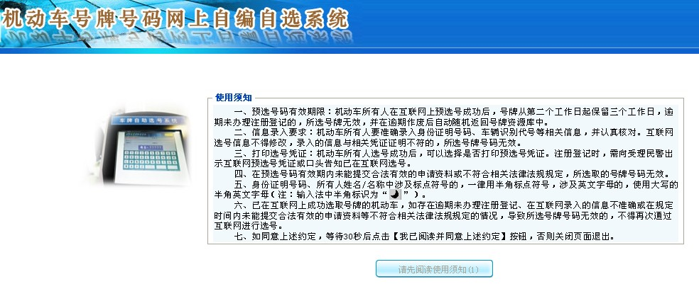 云南网上选号系统车牌