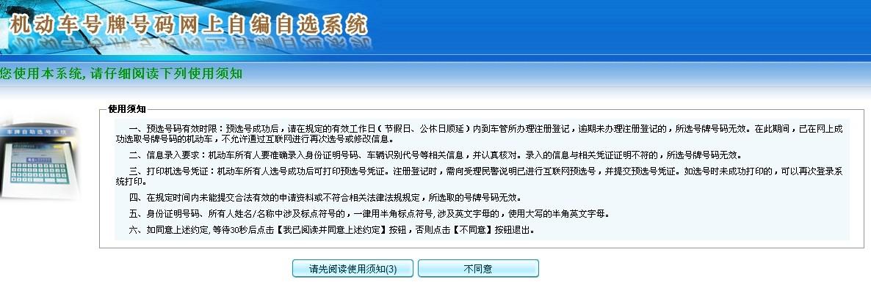 内蒙古网上选号车牌