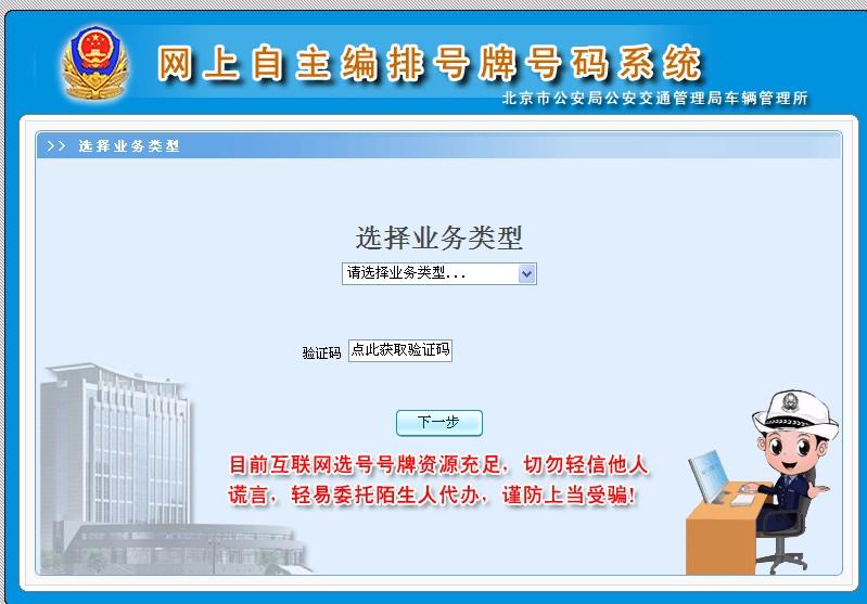 北京网上选号