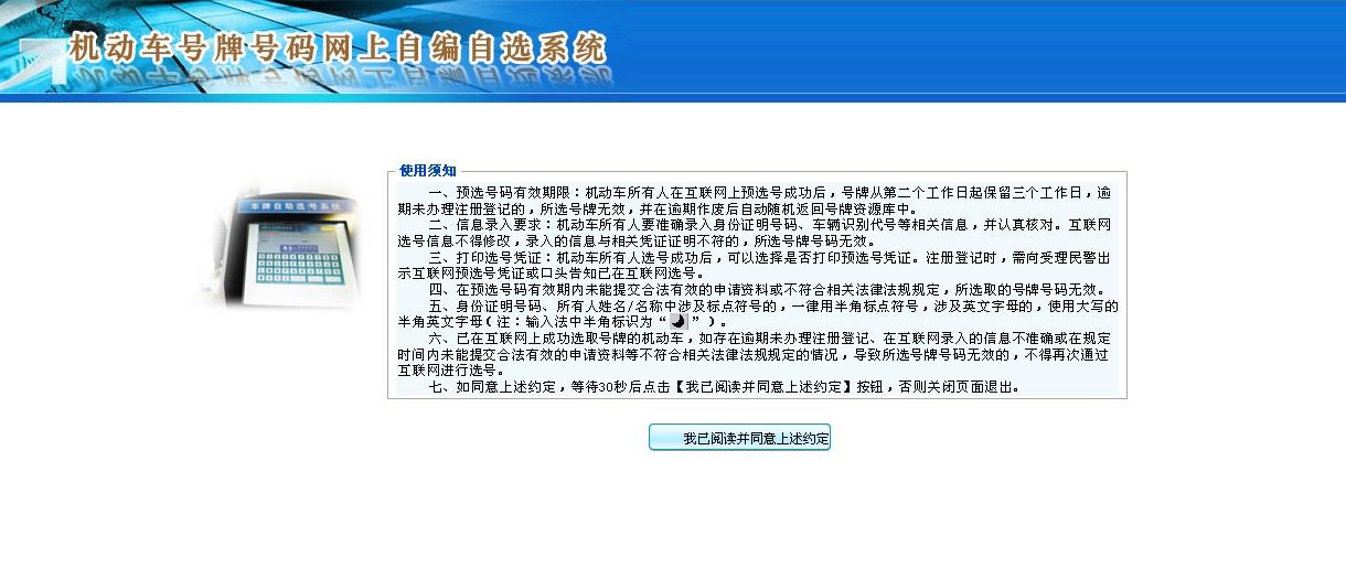唐山网上选号系统