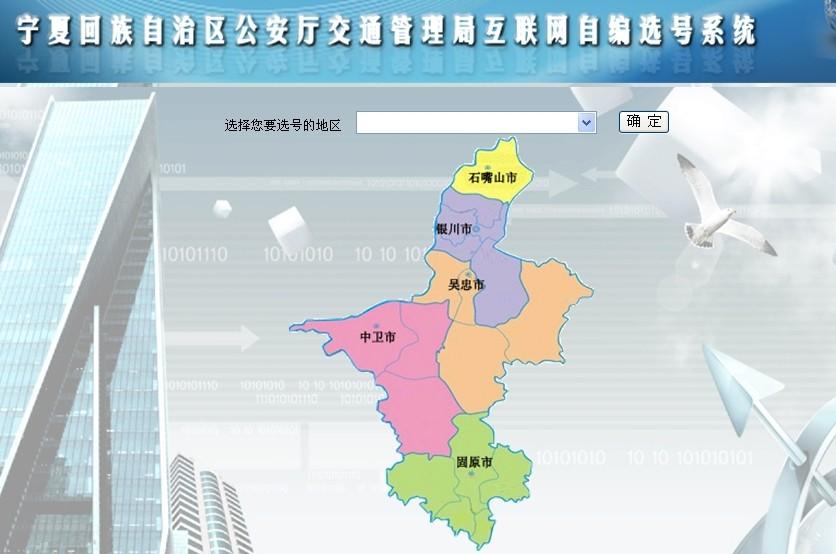 宁夏网上选号系统车牌