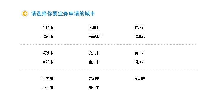安徽网上选号系统车牌