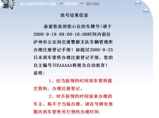 山东网上选号系统车牌