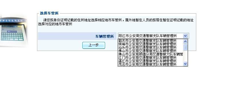广东省机动车网上自编自选系统