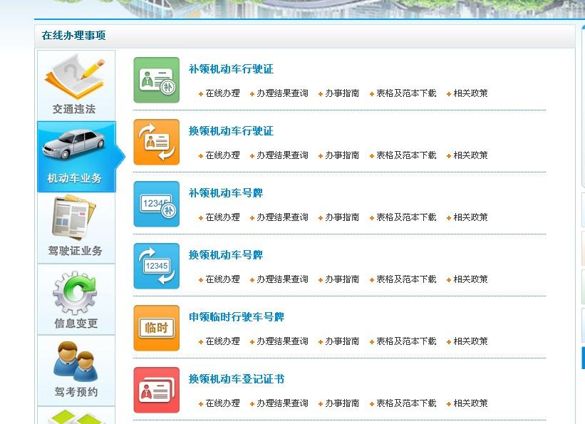 广州网上选号系统