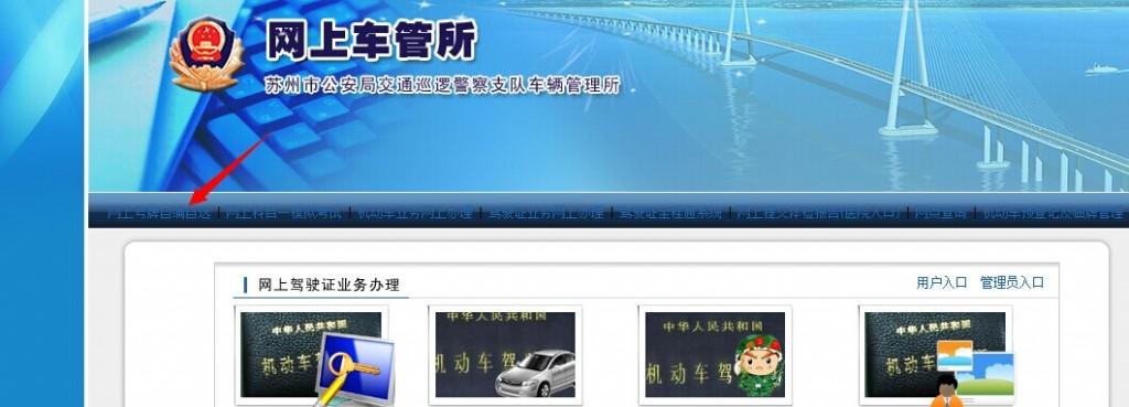江苏网上选车牌号码