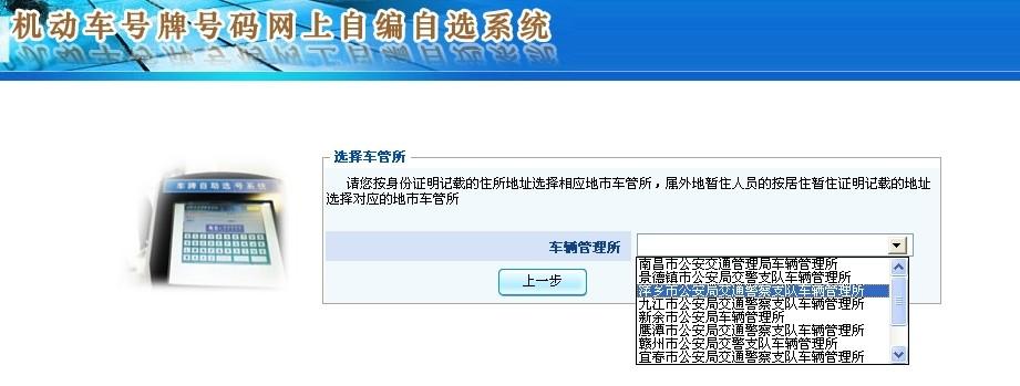 江西网上选号系统车牌