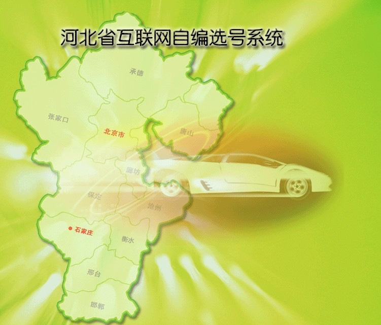 河北网上选号系统车牌