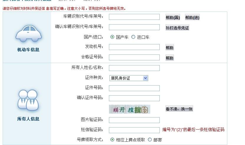 浙江网上选号系统车牌