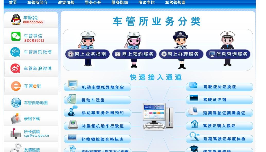 深圳网上选号系统