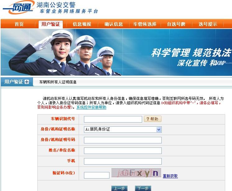 湖南网上选号系统车牌