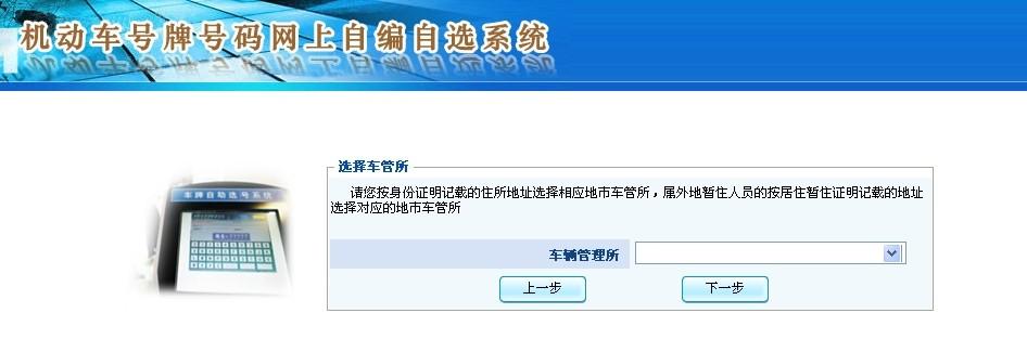 福建网上选号系统车牌