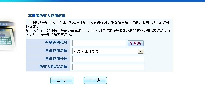 苏州网上选号系统