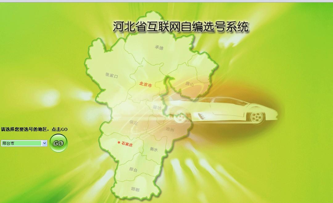 邢台网上选号系统