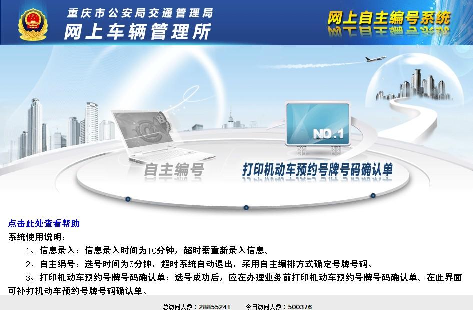 重庆网上选号