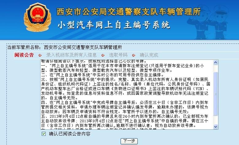 陕西网上选号系统车牌
