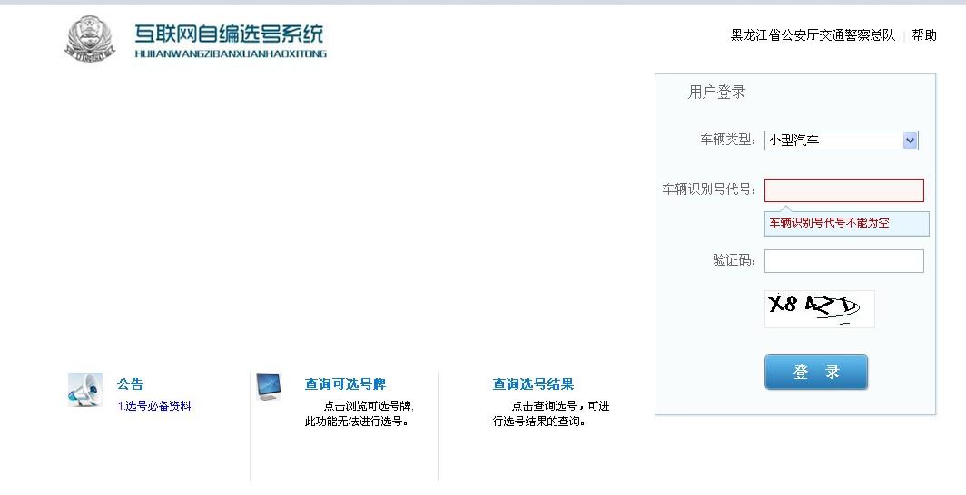 黑龙江网上选号系统车牌