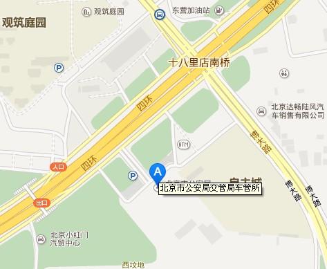 北京上牌地点