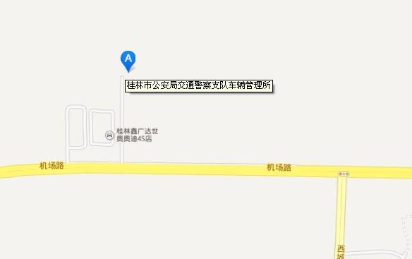 桂林上牌照地点