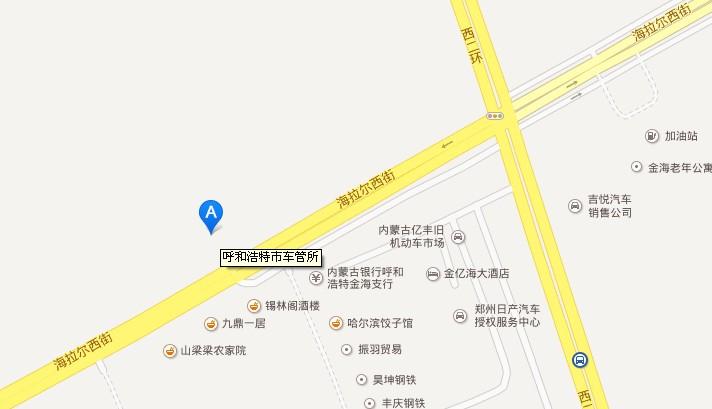呼和浩特市车管所  地址:海拉尔西路与西二环交叉口