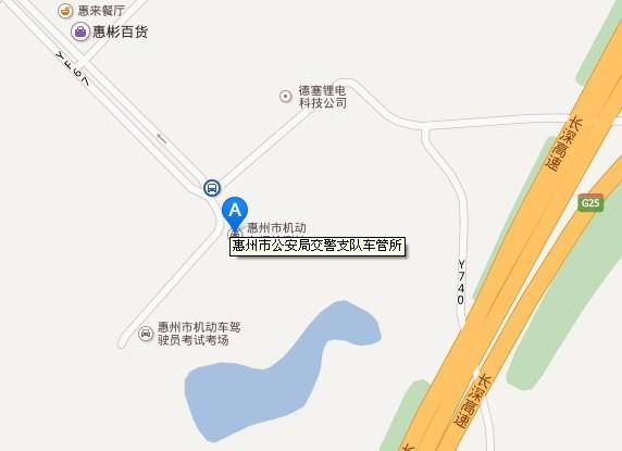 惠州上牌照地点