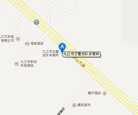 九江车管所上牌地址