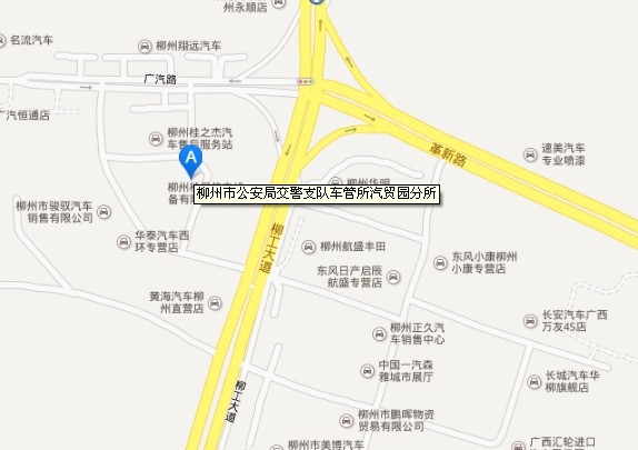 柳州上牌照地点