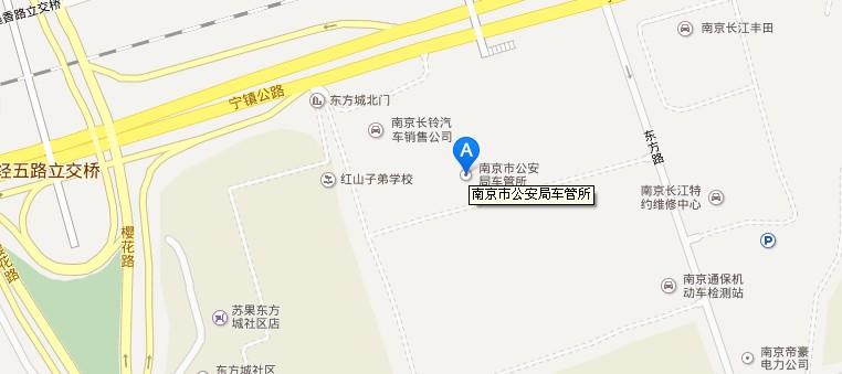 南京上牌地点
