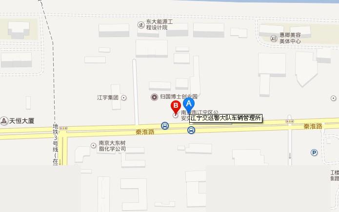 南京上牌的地方