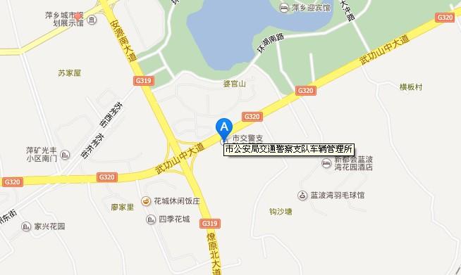 萍乡车管所上牌地点