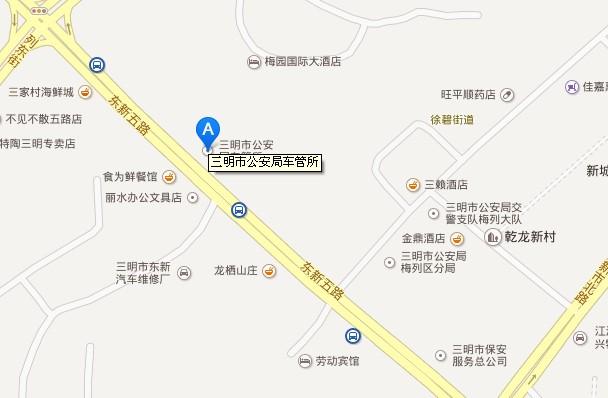 三明车管所上牌地址
