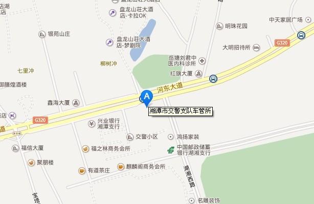 湘潭上牌照地点
