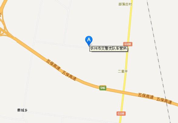 忻州上牌地点