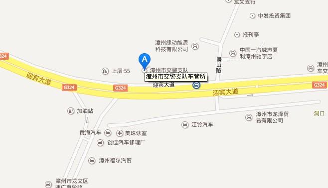 漳州上牌地点