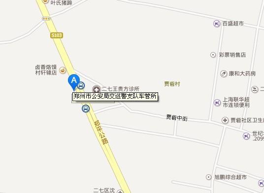 郑州上牌地点