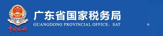 广东税务局