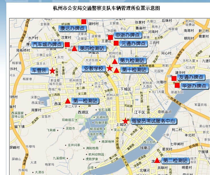 杭州上牌地点
