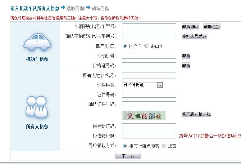 杭州网上选车牌号码