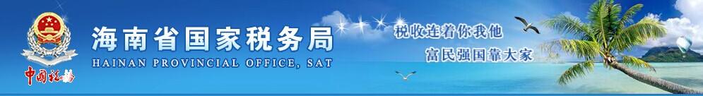 海南国税局