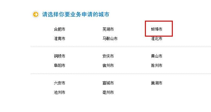 蚌埠网上选车牌号