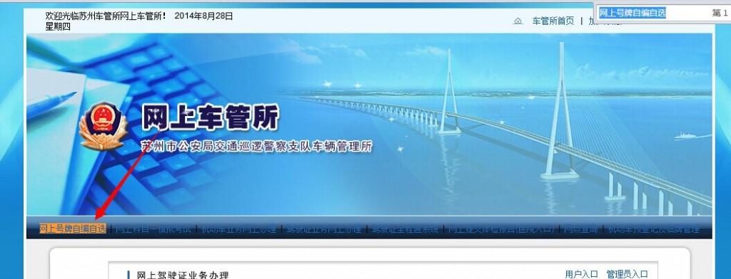 连云港网上选车牌号码