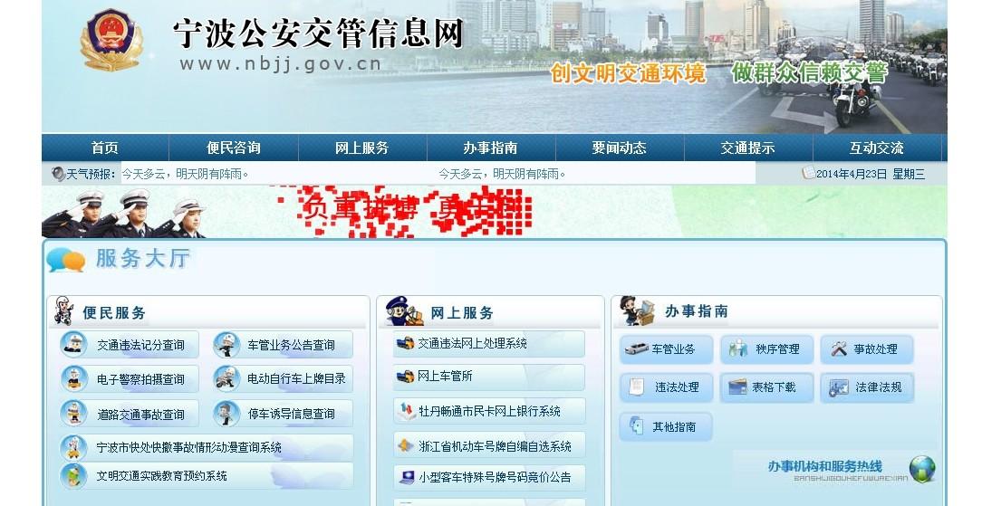 宁波公安交管信息网