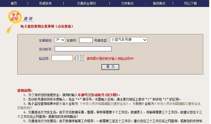 上海交通信息网违章查询