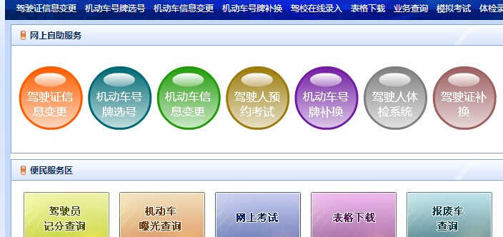 南京网上车管所选号