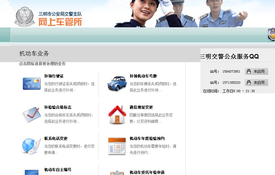 三明网上选车牌号码