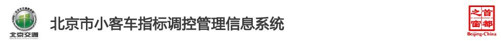 北京摇号申请网站