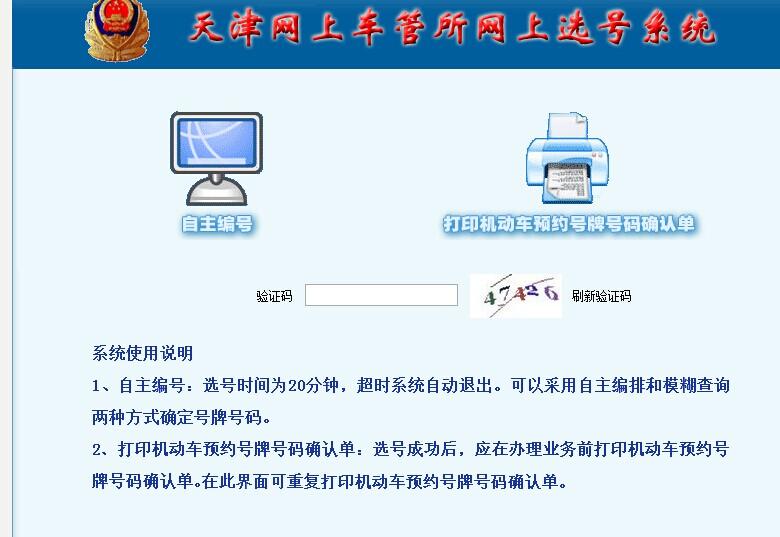 天津网上选号车牌